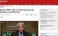 영국, 브렉시트 합의안 표결 또 무산... 하원의장이 '제동'