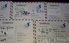 시민평화대표단, '평화엽서' 5만장 들고 유엔 간다