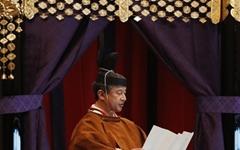 """나루히토 일왕 즉위 """"세계 평화·헌법 준수""""... 아베와 대비"""