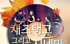 인천평생학습관, 11월 14일 '재즈탱고 그리고 시네마' 콘서트