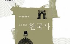"""""""국정교과서 집필 장교 진급 취소를..."""" 육사 항의방문 예정"""