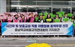 """학교비정규직 노동자들 """"비정규직 철폐, 공정임금제 실현"""" 촉구"""