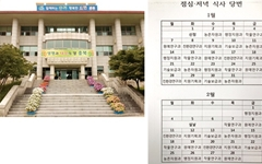 충북도농업기술원 '나홀로' 원장 식사당번제 운영 '논란'