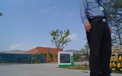 '가 급' 보안시설 무너진 기강… 청원경찰 40%가 상습지각
