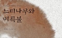 서울대생도 모르는 서울대의 '지하세계' 이야기