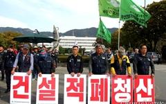 건설 노동자들 '건설 적폐 청산' 내걸고 투쟁 결의