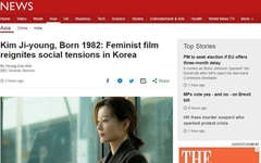 BBC 영화 <82년생 김지영> 소개... '평점 테러'도 지적
