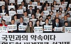 """'공수처 선처리' 민주당에 제동 건 야3당...""""약속대로 선거법부터"""""""