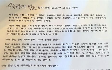 """""""미래 역행, 수능확대 철회를"""" 교육부 초청자 162명 돌발서명"""