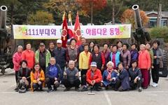 [사진] 손주 같은 군 장병들, 마을 어르신들과 '가을운동회'