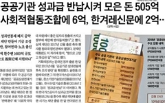 정정보도마저... 오보를 왜곡으로 덮은 조선일보