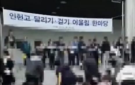 """""""아이 러브 재팬...일베에 올려!"""" 인헌고 '몰카' 동영상 논란"""