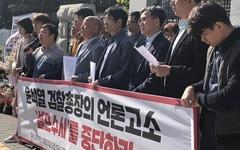 """언론단체들 """"'한겨레 고소' 윤석열, '셀프수사' 중단하라"""""""