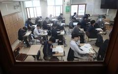 [주장] 정시 확대는 공교육정상화에 역행한다