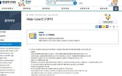 """""""대전교육청, 공익신고 했더니 보호는커녕 '파면요구'"""""""