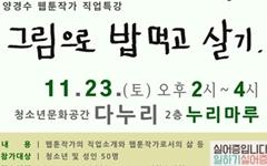 인천시교육청, 양경수 웹툰작가의 '그림으로 밥먹고 살기' 특강 연다