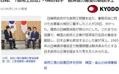 """일본, 강제징용 피해 배상 기금 설립안 보도 """"사실 아냐"""""""