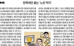 '유튜브 노란딱지 음모론', 보수언론이 부풀리는 이유는?