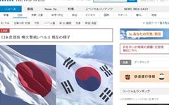 """한국 불매 운동에 일본 관광지들 '위기'... """"전례 없는 규모"""""""