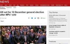 영국, 12월 12일 '조기 총선' 확정... 브렉시트 혼란 끝낼까