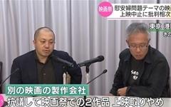 위안부 다룬 '주전장' 상영 취소에 일본 영화계 반발