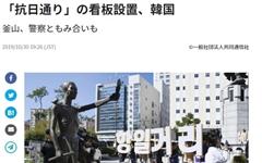 """일본 """"한국 불매운동 유감""""... 부산 '항일거리'에도 항의"""