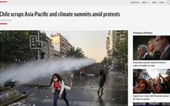 칠레, 시위 격화에 APEC 정상회의 개최 포기 선언