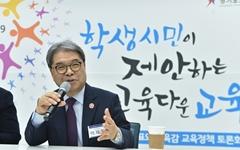 """경기 학생 교육정책 토론, 이재정 """"청소년 고민 공감"""""""