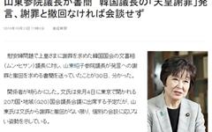"""일본 참의원 의장 """"문희상, '일왕 발언' 사죄해야 만날 것"""""""