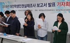대전 학생들이 꼽은 '인권보장 위해 가장 필요한 것'은?