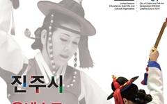 """""""이제 진주시는 '유네스코 공예-민속예술 창의도시'입니다"""""""