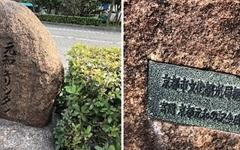 교토 길가에 자리한 '순교자 기념' 비석