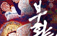 '한국의 차이코프스키' 이상근국제음악제 15일부터