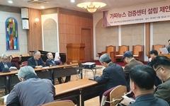 '누리꾼과 전문가의 결합' 가짜뉴스 검증 '개미 체커' 본격 논의