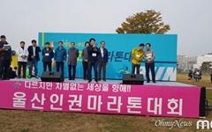 [모이] 울산 인권 마라톤 대회 '다르지만 차별 없는 세상을 향해'