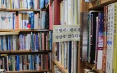 진주처럼 작은, 이 아름다운 책집