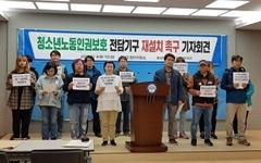 """충남 시민단체 """"청소년 노동인권보호 전담기구 설치하라"""""""