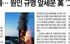 남의 나라 참사 끌어다 세월호 유가족 깎아내린 조선일보