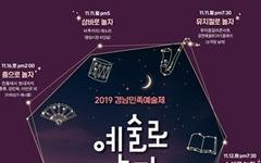 """11~16일 진주 원도심 곳곳 """"예술로 놀자"""""""