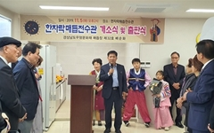 경남도 무형문화재 '매듭장'전수교육관 개소