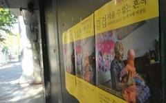 '지울 수 없는 흔적'... 위안부 강제동원 피해 여성들의 전시회