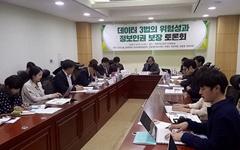"""페이스북 공개정보는 동의 없이 수집? """"위헌 가능성"""""""