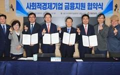 신보-농협-경남은행, 사회적경제 기업에 금융지원