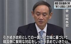 """일본, 문희상 제안에 즉답 피해... """"현명한 대응 요구할 것"""""""