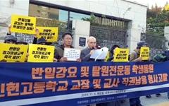 '학생 보호' 하겠다던 우익단체, '인헌고 학생'까지 고발