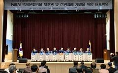 인물 마케팅, 도시 품격 높인다... 동해 '역사인물 재조명 심포지엄' 성황