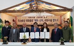 국내육성 국화 품종 '백마.신마' 수출 협약