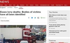 영국 '냉동 컨테이너' 사망자 39명, 베트남인 공식 확인