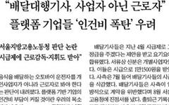 플랫폼 노동 '법적 근로자' 인정에, '인건비 폭탄' 운운한 한국경제