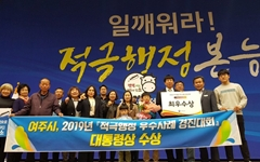 초유 면역물질 측정키트 개발'... 여주시 '대통령상' 수상
